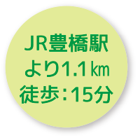 JR豊橋駅より1.1km徒歩15分
